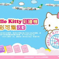 Seen And Heard – Hello Kitty Airline